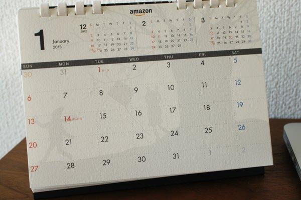 このカレンダー ...