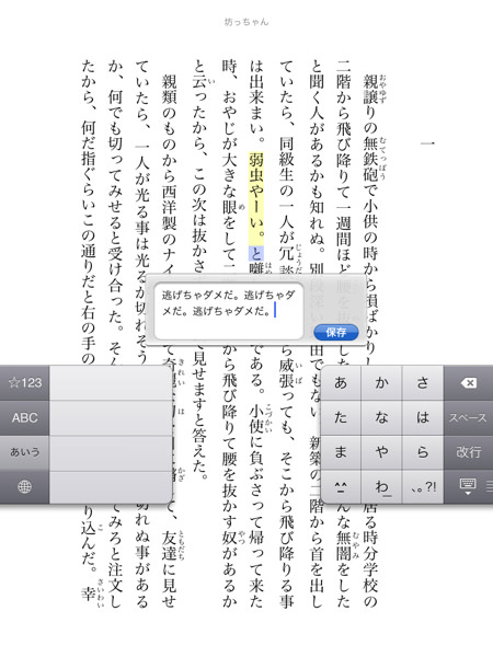 iPhoneで電子書籍1
