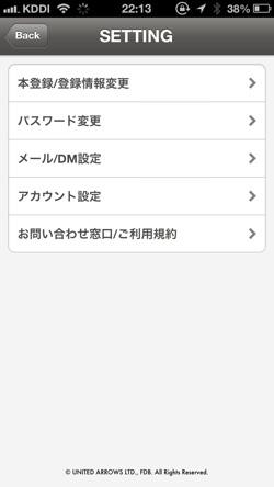 アローズアプリ3