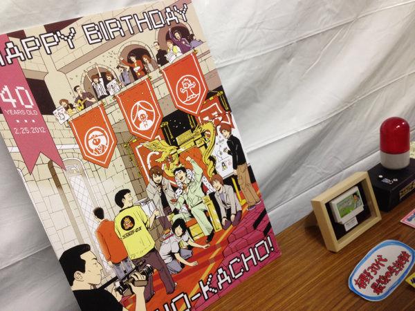 ゲームセンターCXin武道館3