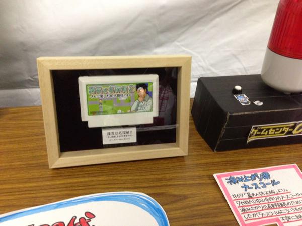 ゲームセンターCXin武道館4