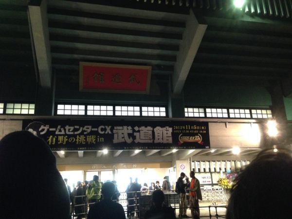 ゲームセンターCXin武道館1