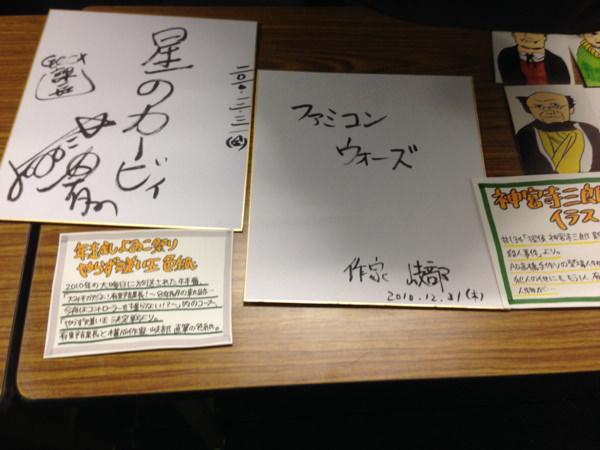 ゲームセンターCXin武道館11