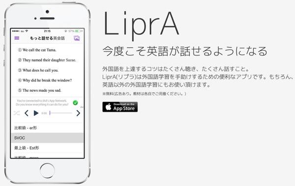lipraリリース-1