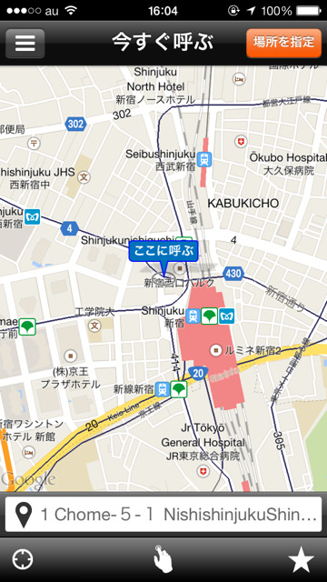 日本交通配車1