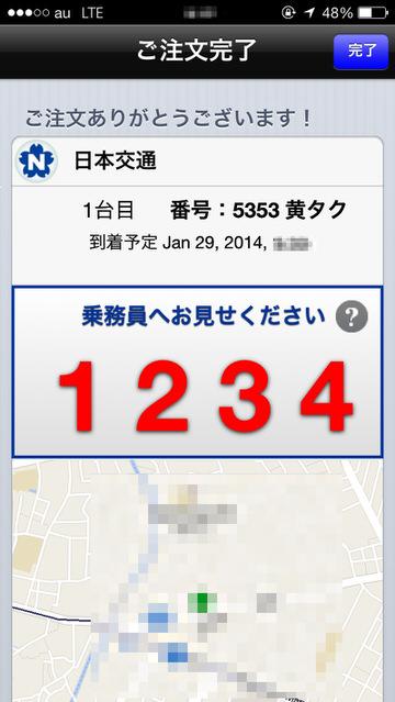 日本交通配車4-1