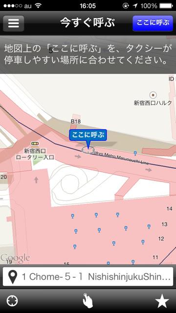 日本交通配車2