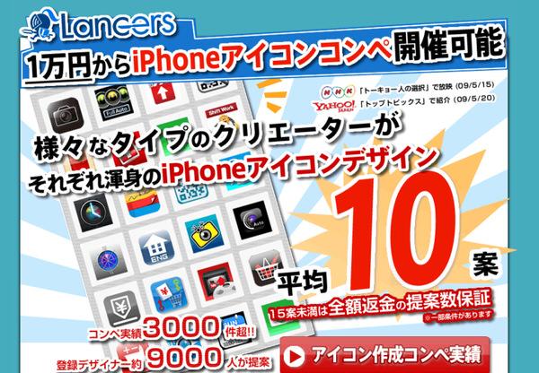 ランサーズでiPhoneアプリアイコン依頼