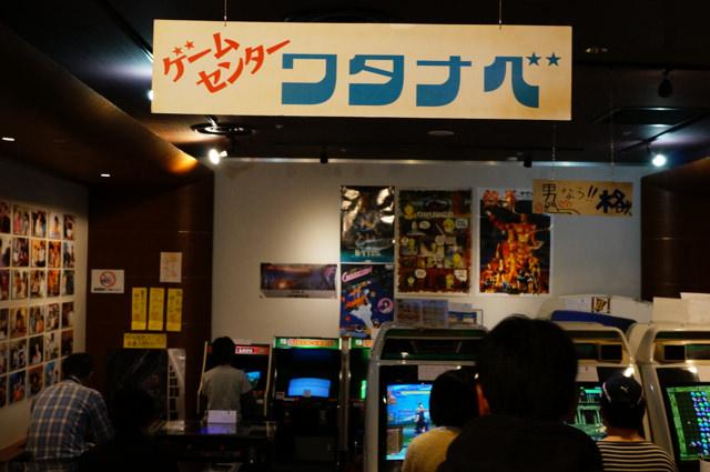 ゲームセンターCXカフェ12