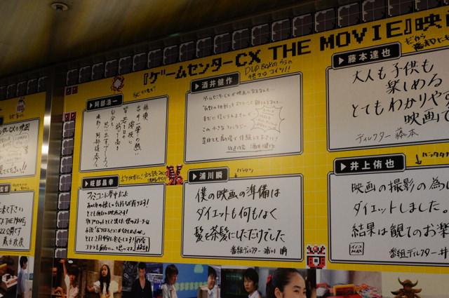 ゲームセンターCXカフェ2