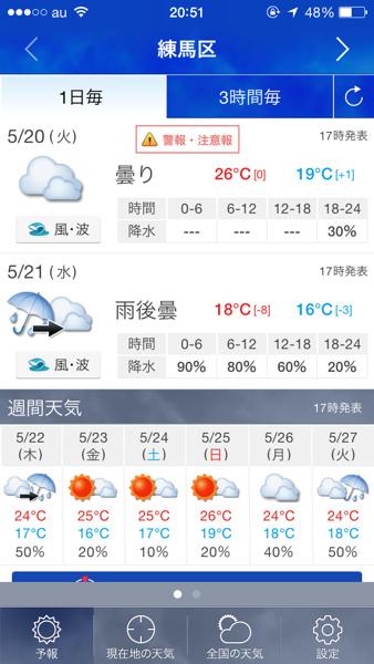 天気アプリ1