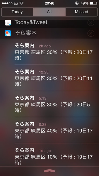 天気アプリ6