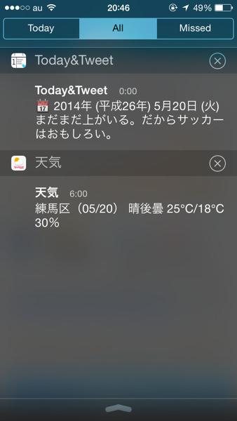 天気アプリ4