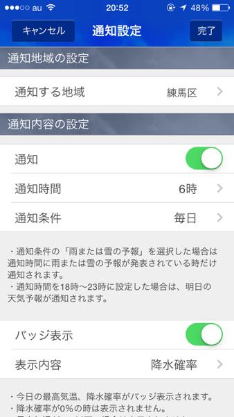 天気アプリ3
