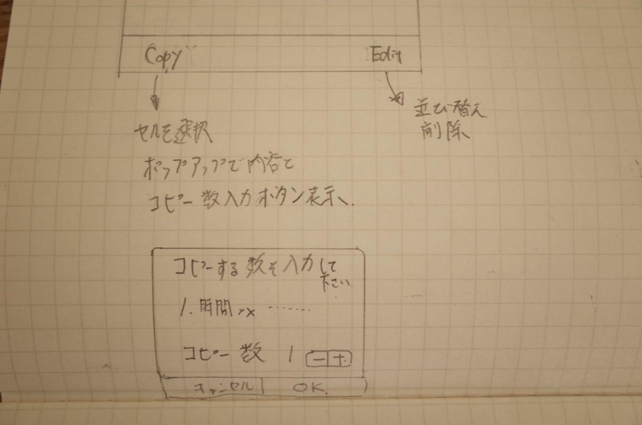 連続入力画面後編3